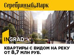 Бизнес-класс с видом на реку от 8,7 млн рублей 500 м от Серебряного бора.
